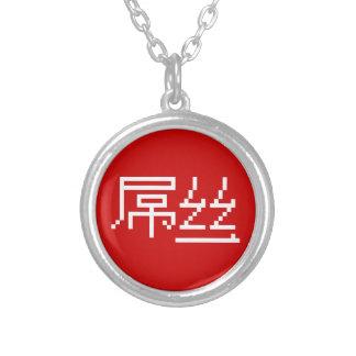 Chinese Loser / Diaosi 屌丝 Hanzi MEME Round Pendant Necklace