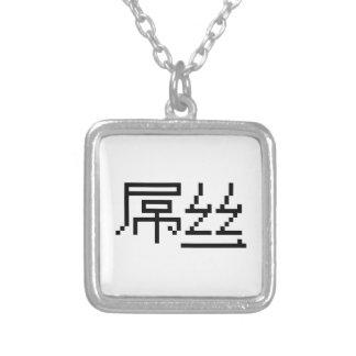 Chinese Loser / Diaosi 屌丝 Hanzi MEME Square Pendant Necklace