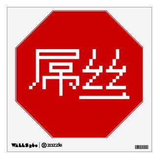 Chinese Loser / Diaosi 屌丝 Hanzi MEME Wall Sticker