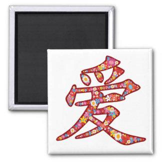 Chinese Love Ai Spring Flowers Kanji Symbol Logo 2 Inch Square Magnet