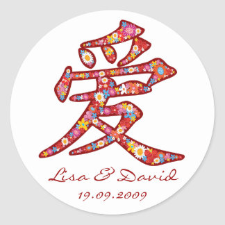 Chinese LOVE Calligraphy Flower Engagement Sticker