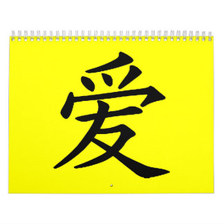 Chinese Love Character Calendar