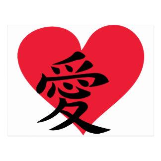 chinese Love - china - characters Postcard