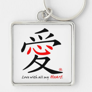 Chinese Love Heart Keychain
