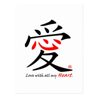 Chinese Love Heart Postcard