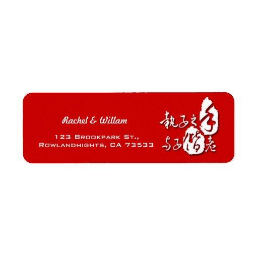 Chinese Love Poem Calligraphy Wedding Custom Label