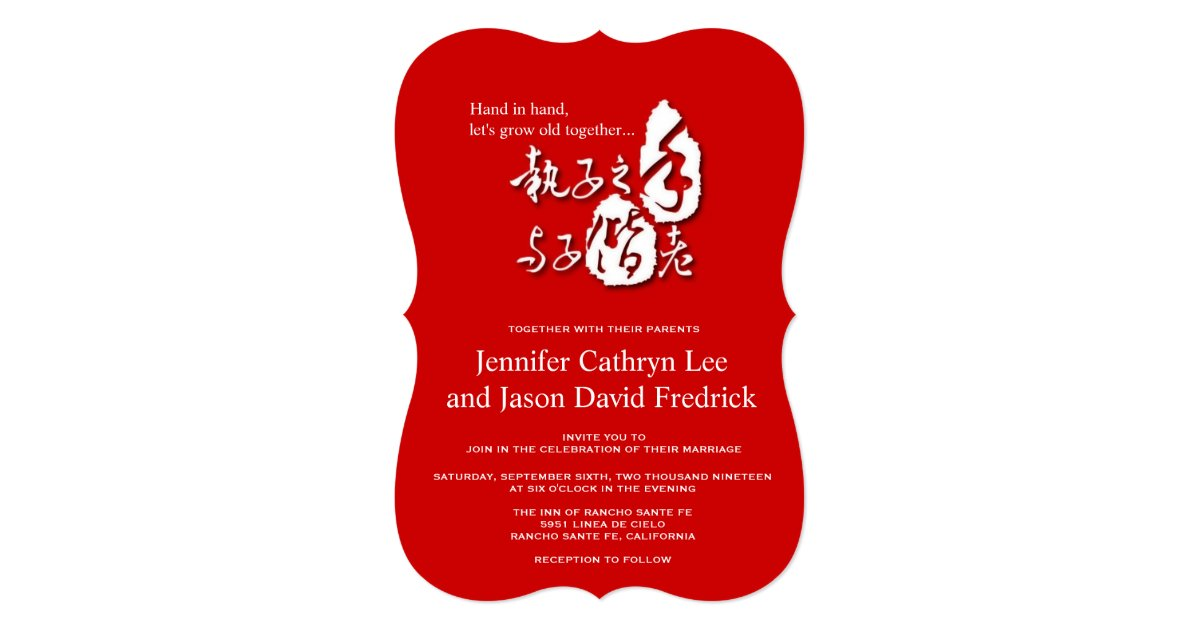Chinese Love Poem Calligraphy Wedding Invite