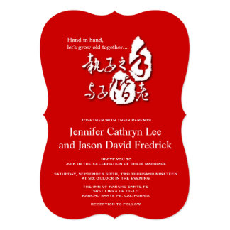 "Chinese Love Poem Calligraphy Wedding Invite 5"" X 7"" Invitation Card"