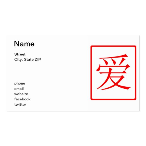Chinese Love Red Business Card