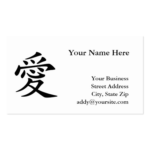 chinese love symbol business card template zazzle. Black Bedroom Furniture Sets. Home Design Ideas
