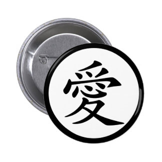Chinese Love Symbol Button