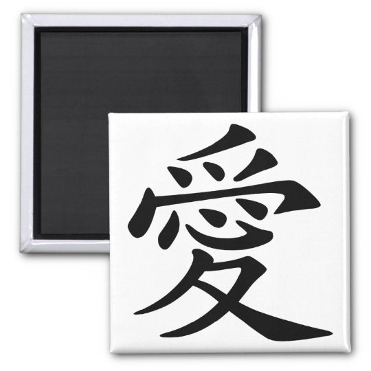 Chinese Love Symbol Magnet