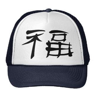 Chinese Luck Symbol Hat (dark)