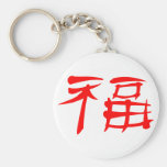 Chinese Luck Symbol Keychain (red)