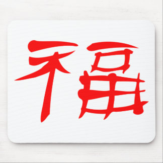 Chinese Luck Symbol Mousepad (red)