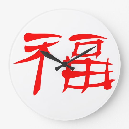 Chinese Luck Symbol Wall Clock (red)