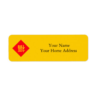 Chinese Lunar New Year Good Luck Holiday Theme Label
