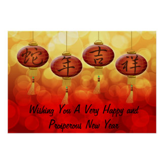 Chinese Lunar New Year of the Snake Poster