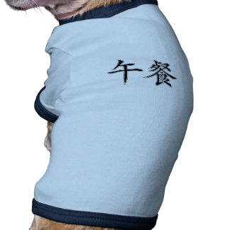 Chinese Lunch Dog T Shirt