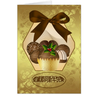Chinese - Luxury Chocolate Christmas Greeting Card