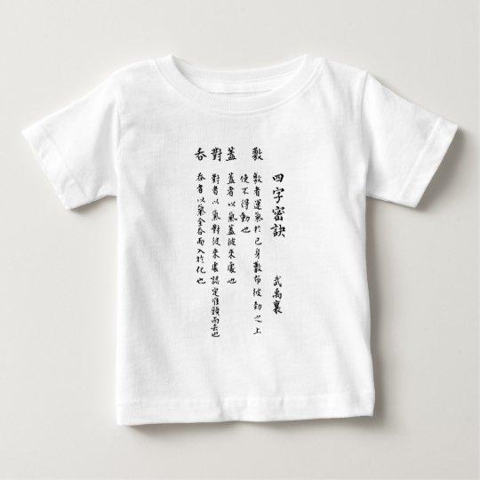 CHINESE MANDARIN LOVE POEM BABY T-Shirt