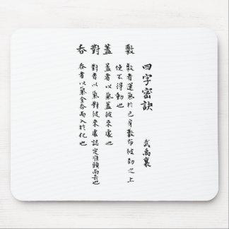 CHINESE MANDARIN LOVE POEM MOUSE PAD