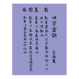 CHINESE MANDARIN LOVE POEM POSTCARD