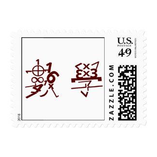 Chinese Mathematics Postage