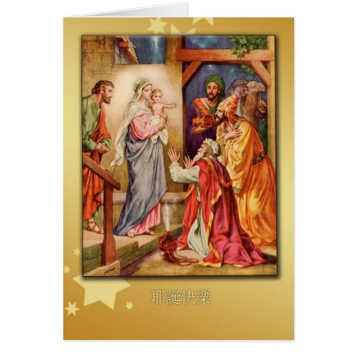 chinese merry christmas card nativity