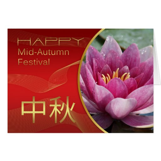 Chinese Mid-Autumn Moon Festival With Lotus Flower Card