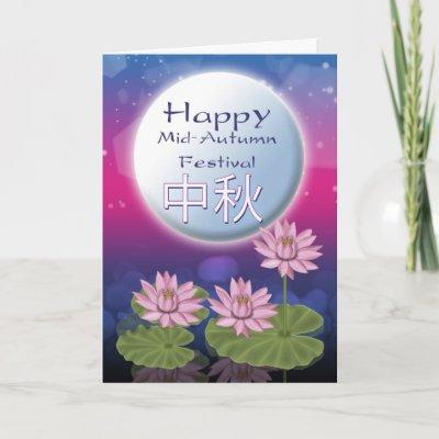Mid autumn festival greeting card m4hsunfo