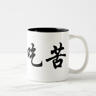 Chinese mug (two tone)