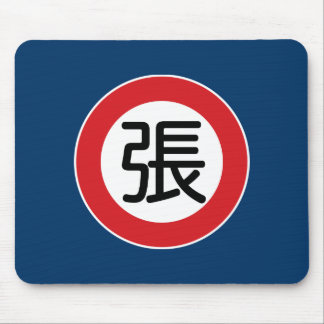 "Chinese Name Chang ""Street Sign"" Mouse Pad"
