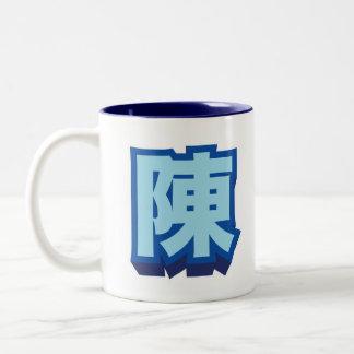 "Chinese Name Chen ""Block"" Two-Tone Coffee Mug"