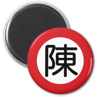"""Chinese Name Chen """"Street Sign"""" 2 Inch Round Magnet"""