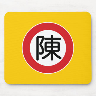 "Chinese Name Chen ""Street Sign"" Mouse Pad"