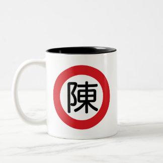 "Chinese Name Chen ""Street Sign"" Two-Tone Coffee Mug"