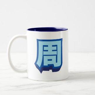 "Chinese Name Chou ""Block"" Two-Tone Coffee Mug"