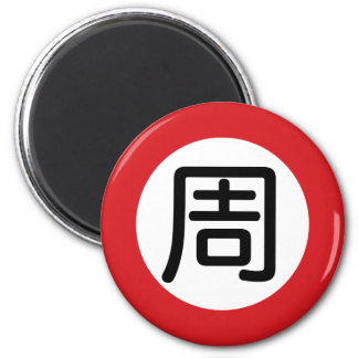 """Chinese Name Chou """"Street Sign"""" 2 Inch Round Magnet"""