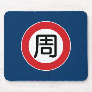 """Chinese Name Chou """"Street Sign"""" Mouse Pad"""