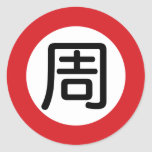 "Chinese Name Chou ""Street Sign"" Round Sticker"