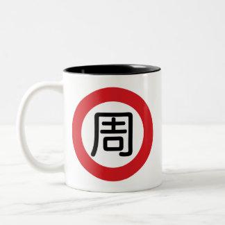 "Chinese Name Chou ""Street Sign"" Two-Tone Coffee Mug"