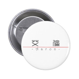Chinese name for Aaron 20389_0 pdf Pins