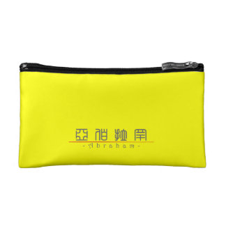 Chinese name for Abraham 20393_0.pdf Makeup Bags