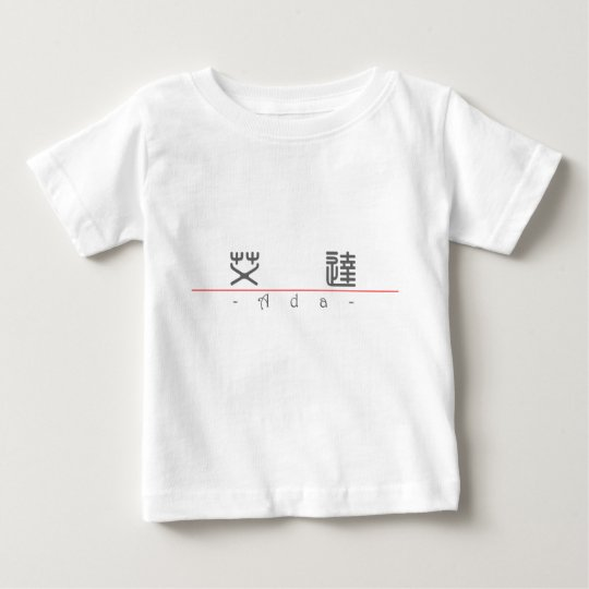 Chinese name for Ada 20001_0.pdf Baby T-Shirt