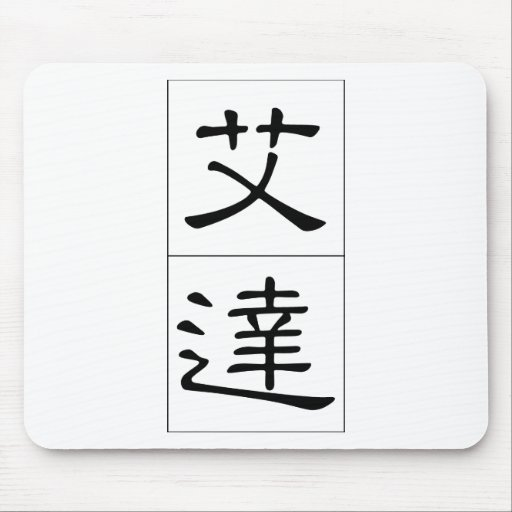 Chinese name for Ada 20001_2.pdf Mouse Pad