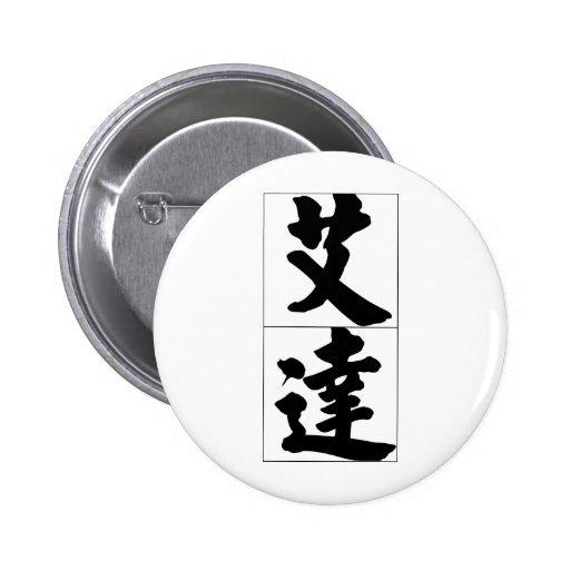 Chinese name for Ada 20001_4.pdf Pinback Buttons