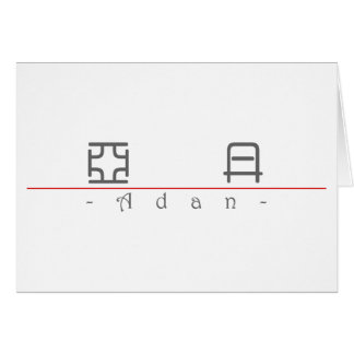 Chinese name for Adan 22333_0.pdf Greeting Card