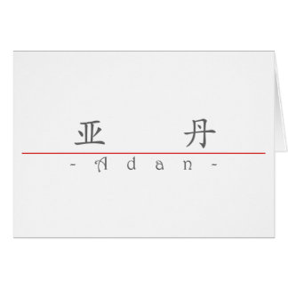 Chinese name for Adan 22333_1.pdf Greeting Card