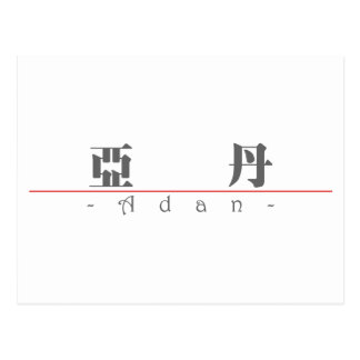 Chinese name for Adan 22333_3.pdf Postcard